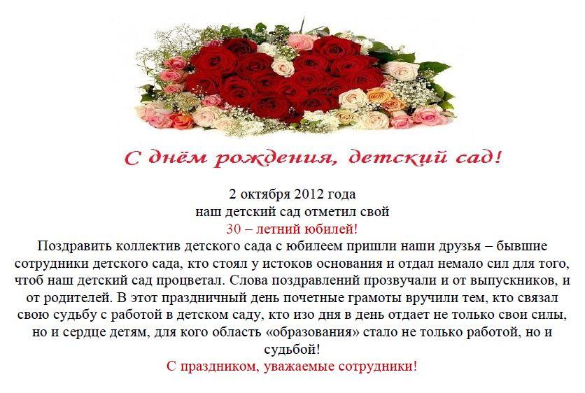 Поздравления для всего коллектива с юбилеем детского сада