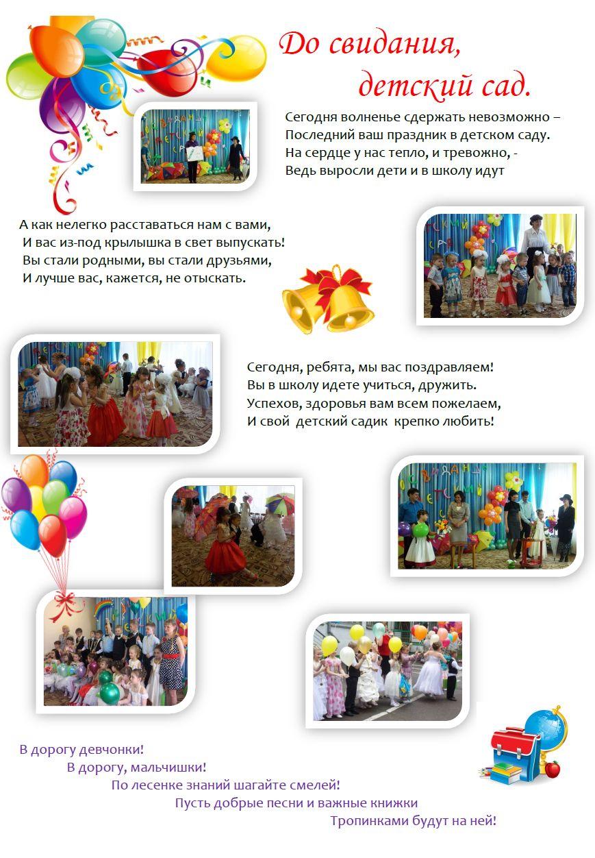 До свидания детский сад своими руками